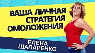Елена Шапаренко. Ваша личная программа полного омоложения. Часть 1