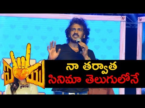 upendra-rao-at-i-love-you-movie-pre-release-event