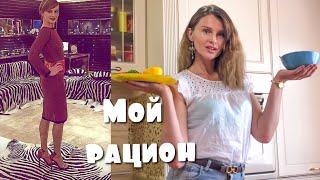 ПРАВИЛЬНОЕ ПИТАНИЕ! Рацион Модели / Welcome To My Kitchen 🔥(KatyaWORLD)