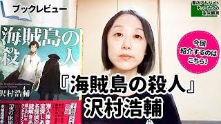 ブックレビュー『海賊島の殺人』沢村浩輔創元推理文庫