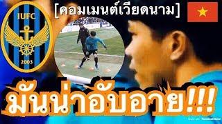 ความรู้สึกชาวเวียดนาม หลังเพื่อนร่วมชาติบุกถล่มเพจของทีมอินชอน เพราะไม่พอใจที่ กง เฟือง ไม่ได้ลงสนาม