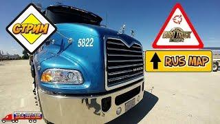 Euro truck simulator 2 с модами⭐Дальнобойщик по Южным регионам RUS MAP⭐СТРИМ