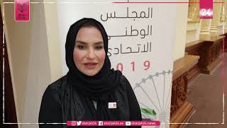 لقاء المفتول: المرأة الإماراتية تتبوأ مكانة كبيرة