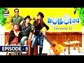 Bulbulay Season 2 Episode 5 23rd June 2019 ARY Digital Drama