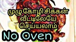 Easy Grilled Chicken   Home made Coal Barbecue Chicken   Tandoori   கிரில் சிக்கன்   பார்பிக்யூ 2018