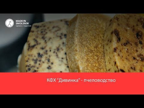 "КФХ ""Дивинка"" - пчеловодство"
