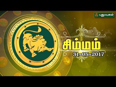 ராசி பலன் | சிம்மம் | 31/05/2017 | Puthuyugam Tv