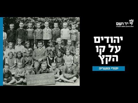 סיפורה של יהדות הונגריה לפני השואה ובמהלכה
