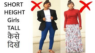 Dressing Tips To Look Tall | Styling Tips For Short Height Girls | Desi Chic
