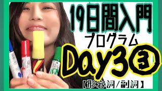 【英文法】19日間入門プログラムDay3③/③【形容詞/副詞】[#39]