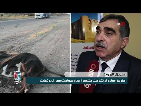 شاهد بالفيديو.. اهل المدينة 24-6-2019 | طريق سامراء تكريت يشهد ازدياد حوادث سير المركبات