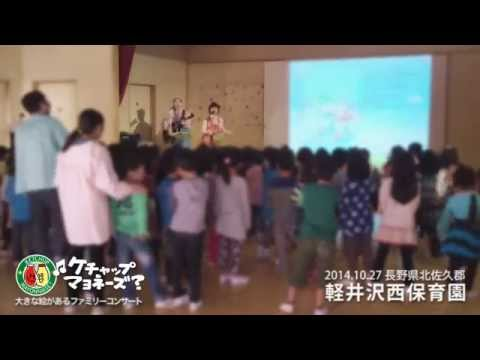ケチャップマヨネーズ!@軽井沢西保育園お楽しみ会コンサート
