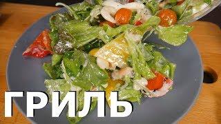 Салат с МОРЕПРОДУКТАМИ и ОВОЩАМИ-ГРИЛЬ | Рецепт полезного салата без майонеза | ВКУСНЫЙ САЛАТ