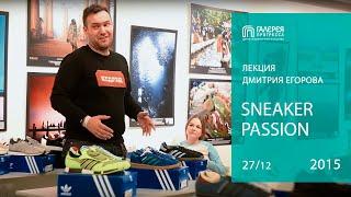 Sneaker Passion. Дмитрий Егоров. Галерея Прогресса. 27.12.15