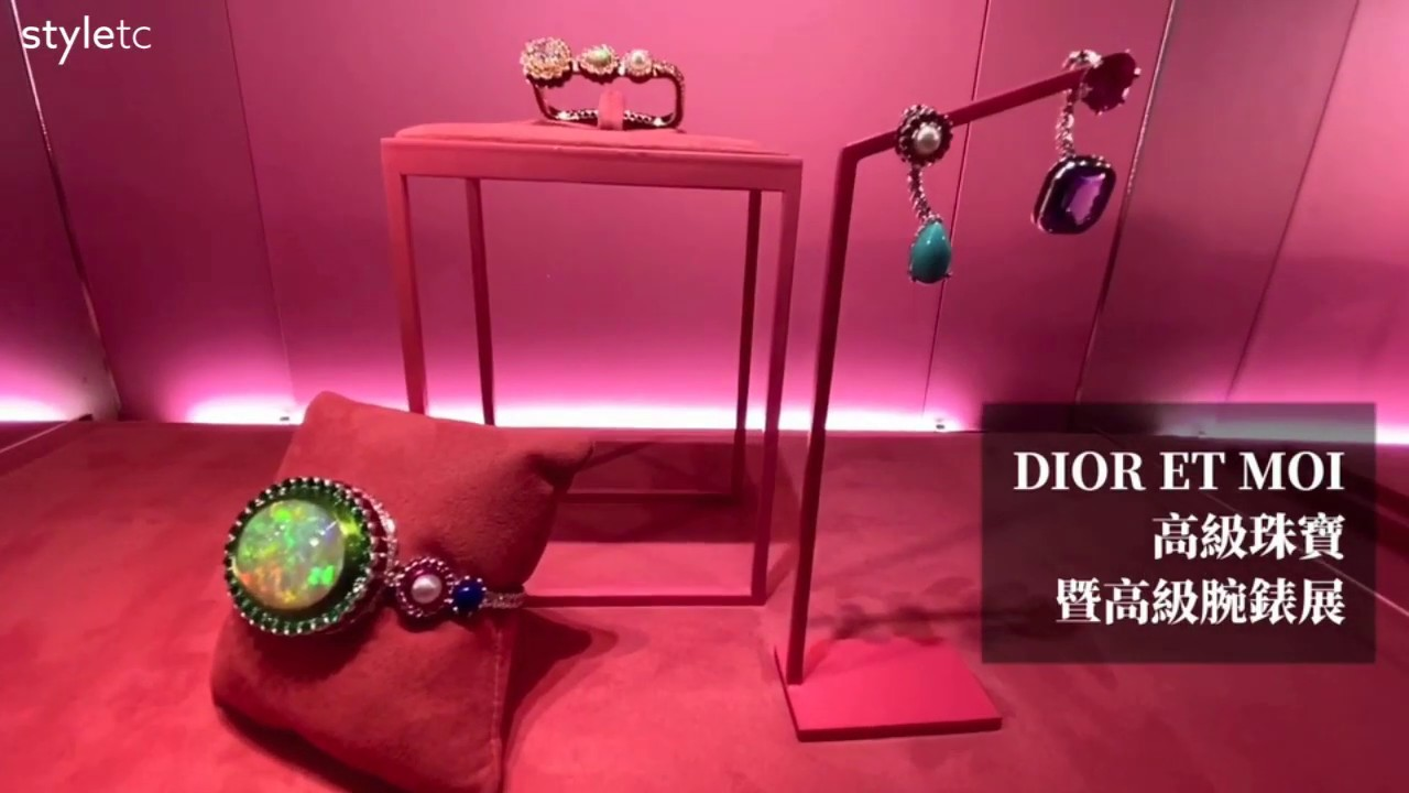 〔Jewelry〕DIOR ET MOI高級珠寶暨高級腕錶展