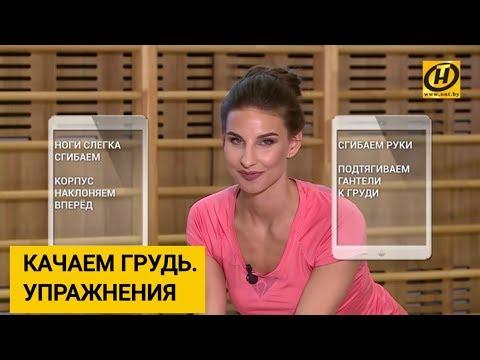 Качаем грудь, мышцы спины и ягодиц с Ксенией Санкович
