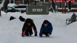 Лузер-Зимний выпуск !!!  1 выпуск,1сезон