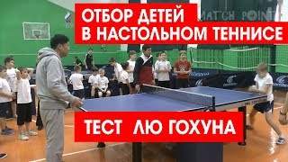 Отбор детей в настольный теннис. Тест Лю Гохуна