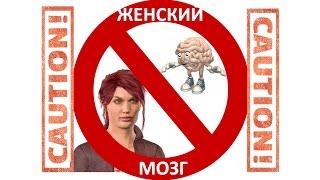 [HUMOR TV] ОСТОРОЖНО! ЖЕНСКИЙ МОЗГ [3D animation movies]