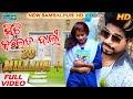 CITY COLLEGE BALI FULL VIDEO (SURESH SUNA) NEW SAMBALPURI  HD VIDEO 2018(Music Media Sambalpuri) video download
