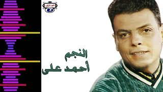 النجم احمد على اسالونا تحميل MP3