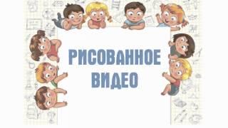 """Приглашение на вебинар """"Рисованное видео для заботливых родителей"""""""