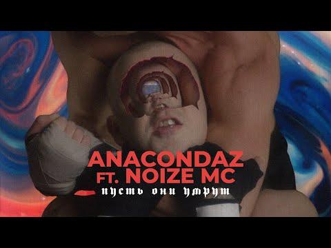 Anacondaz feat. Noize MC — Пусть они умрут (Official Music Video) (16+)