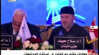 """Конференция """"Роль фетв в поддержании стабильности в обществе"""" прошла в Египте"""