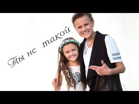 Просто божественное исполнение!!! Браво!!! ТЫ НЕ ТАКОЙ. Ксения Левчик, 9 лет