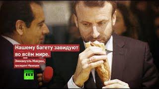 Хруст французской булки: Макрон предложил внести багет в список нематериального наследия ЮНЕСКО