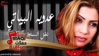 تحميل اغاني عدوية البياتي/Adaweya El Bayati نخل السماوة كولات MP3