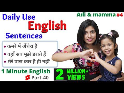 Daily use English sentences by Adi and Mamma, 1 Minute English Speaking 40 | Kanchan English #Shorts