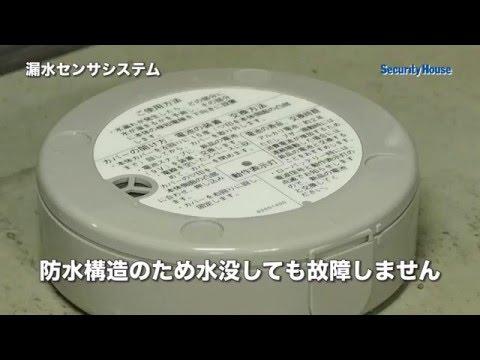 工場での漏水検知に漏水センサー