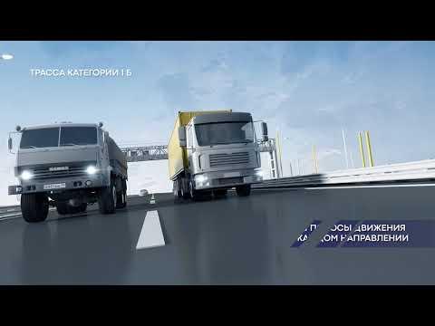 """""""Автобан"""" строит дорогу в будущее"""