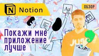 Обзор Notion - Прощай Evernote | Лучшее приложение для организации данных