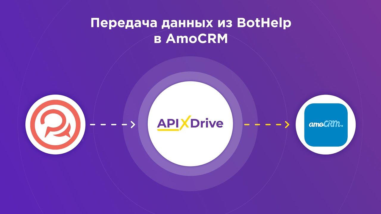Как настроить выгрузку данных из BotHelp в виде сделок в AmoCRM?