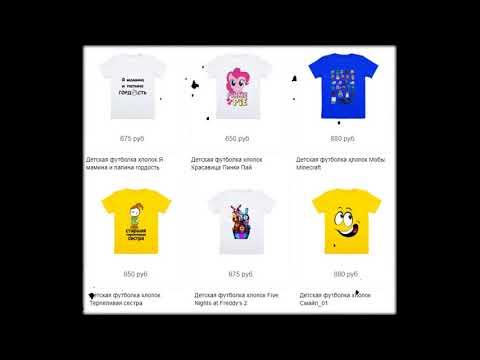 Прикольные детские футболки. Купить футболку для мальчика или девочки в интернет магазине
