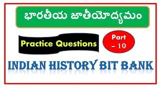 Indian National Movement Important Bits in Telugu | APPSC & TSPSC Competitive Exam Bits Part - 10