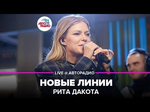 🅰️ Рита Дакота - Новые Линии (LIVE @ Авторадио)