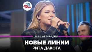 🅰️ Рита Дакота   Новые Линии (LIVE @ Авторадио)