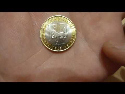 10 рублей 2016 года «Иркутская область»