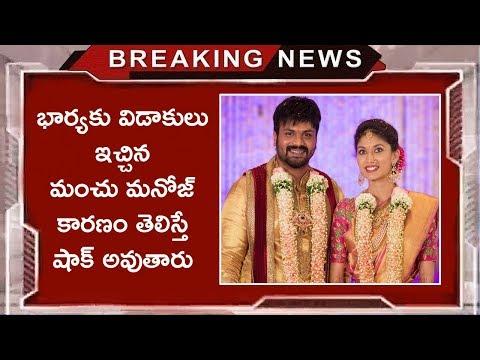 భార్యకు విడాకులు ఇచ్చిన మంచు మనోజ్ | Manchu Manoj confirms divorce with wife Pranathi Reddy