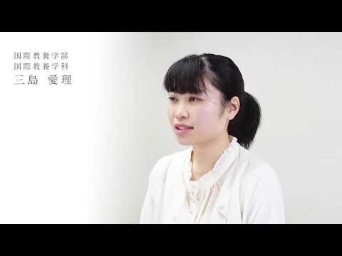 中国学園大学国際教養学部(英語教育)