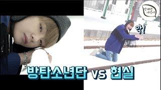 [방탄소년단(BTS)] 방탄소년단 Vs 현실(BTS Vs REALITY)