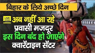 CM Nitish Kumar ने की समीक्षा बैठक, 15 June के बाद Bihar में बंद हो जाएंगे क्वारेंटाइन सेंटर - Download this Video in MP3, M4A, WEBM, MP4, 3GP