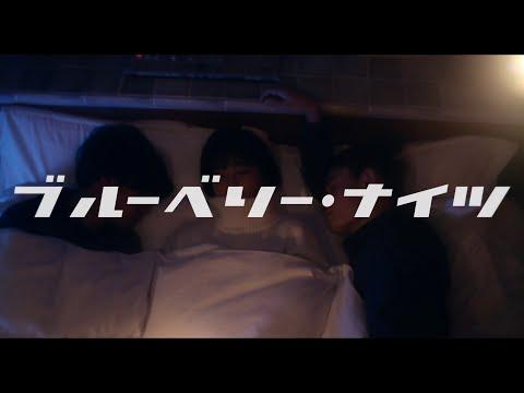【2/13 ON SALE!!】マカロニえんぴつ「ブルーベリー・ナイツ」MV
