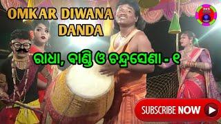 Danda Nrutya | Mixture Danda | Radha  Bandi & Chandrasena | Ongkar Diwana Danda