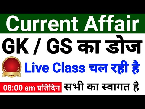 Live class Current Affairs GK GS reasoning  online||RRB NTPC|group D CPO CGL|Rajasthan police