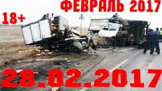 Новая Подборка Аварий и ДТП 18+Февраль 2017    Кучеряво Едем