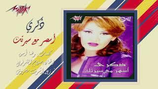 تحميل اغاني Ashar Maa Sertak - Zekra أسهر مع سيرتك - ذكري MP3